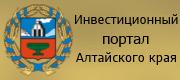 Ивестиционный портал Алтайского края