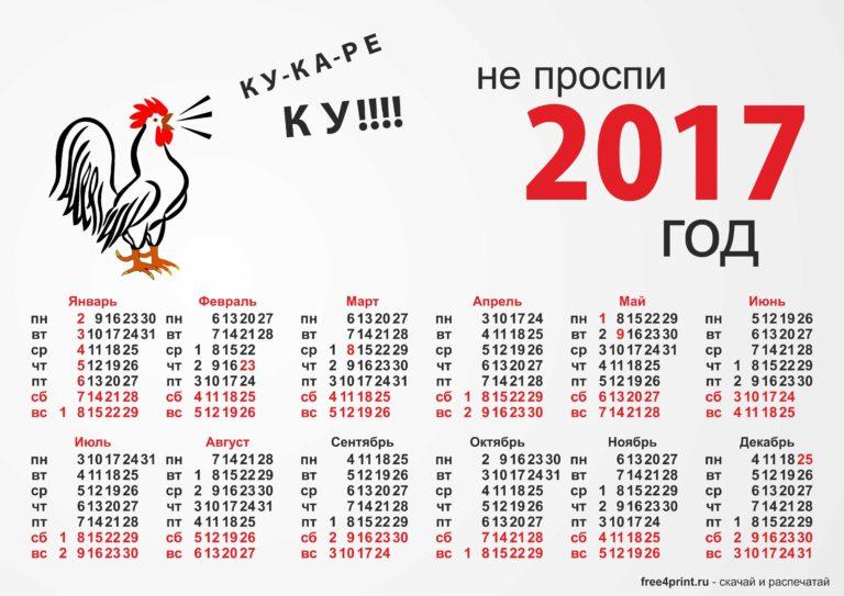 Календарные праздники поздравления