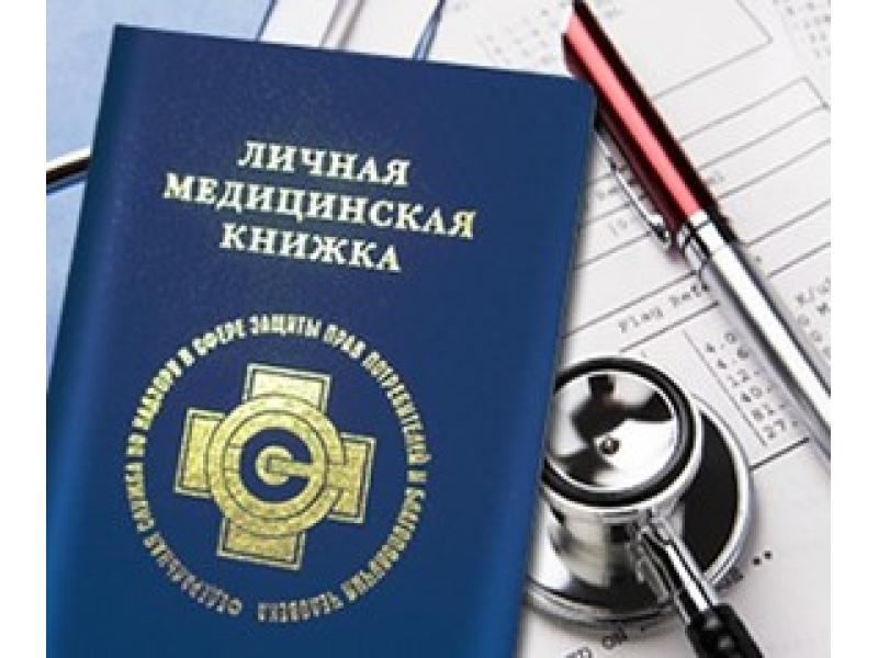 Для какой категории работников нужна медицинская книжка временная регистрация адреса фирм